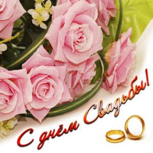 Открытка с розами и кольцами на свадьбу