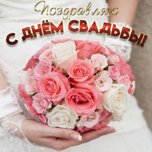 Картинка с красивым букетом к свадьбе
