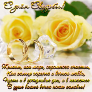 Открытка на свадьбу с кольцами и цветами