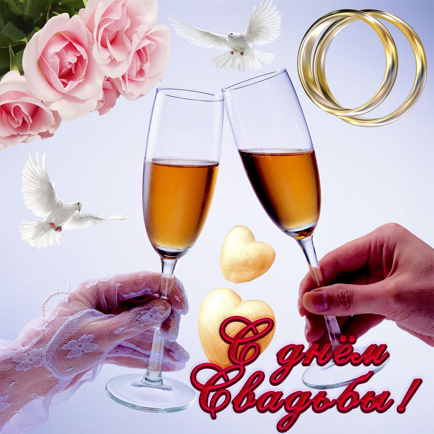 Красивая открытка с бокалами к свадьбе