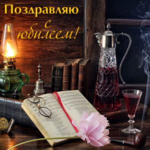 Картинка с книгой и цветком для мужчины