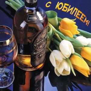 Открытка с коньяком и тюльпанами на юбилей