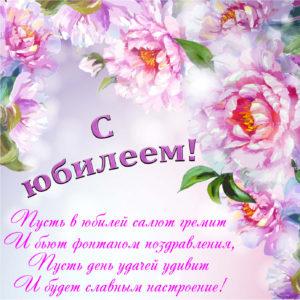 Нежная картинка с цветами к юбилею