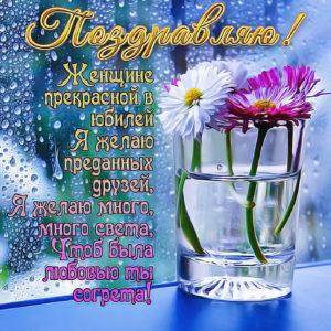 Картинка с пожеланием и цветочками для женщины