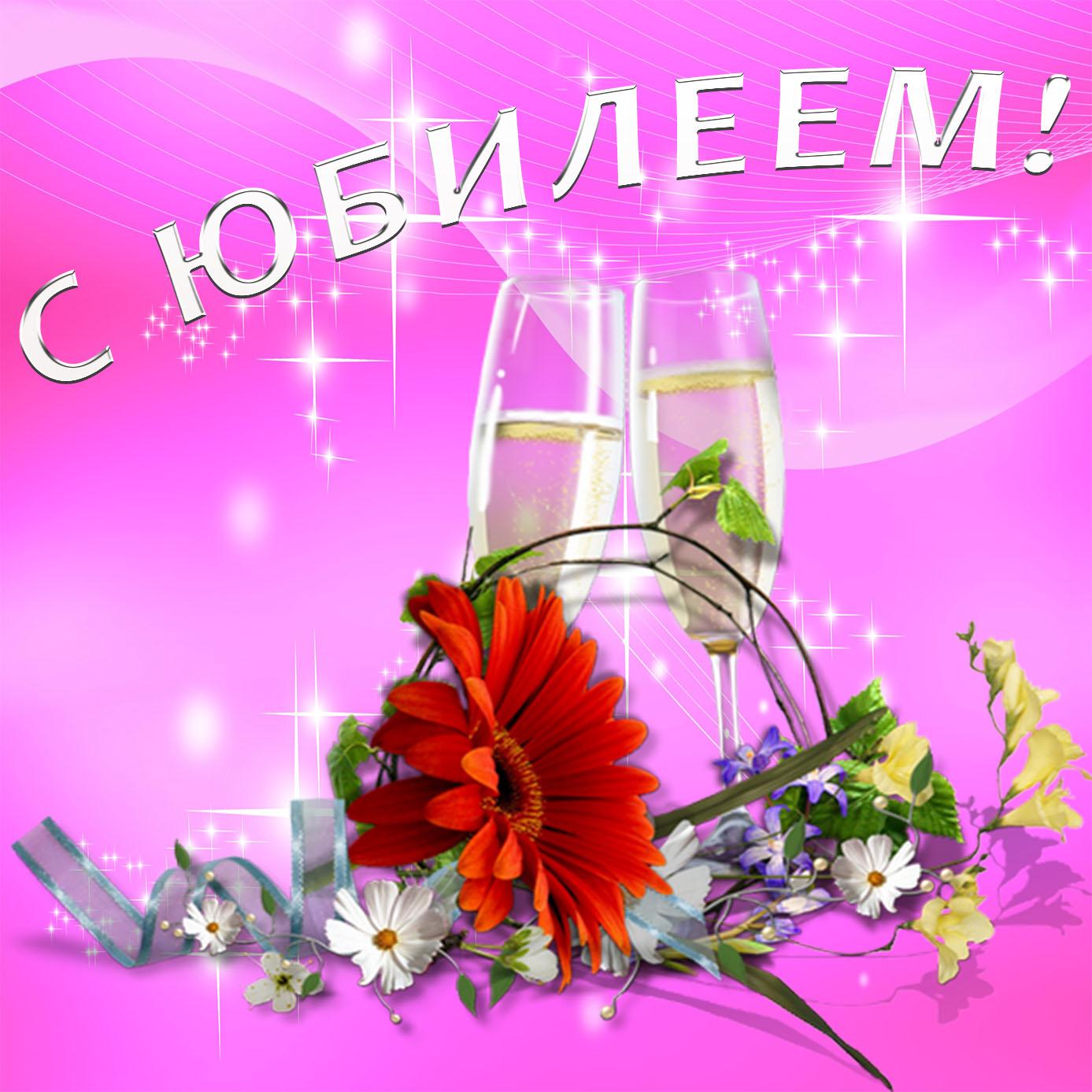 Открытка с цветами и бокалами на красивом фоне