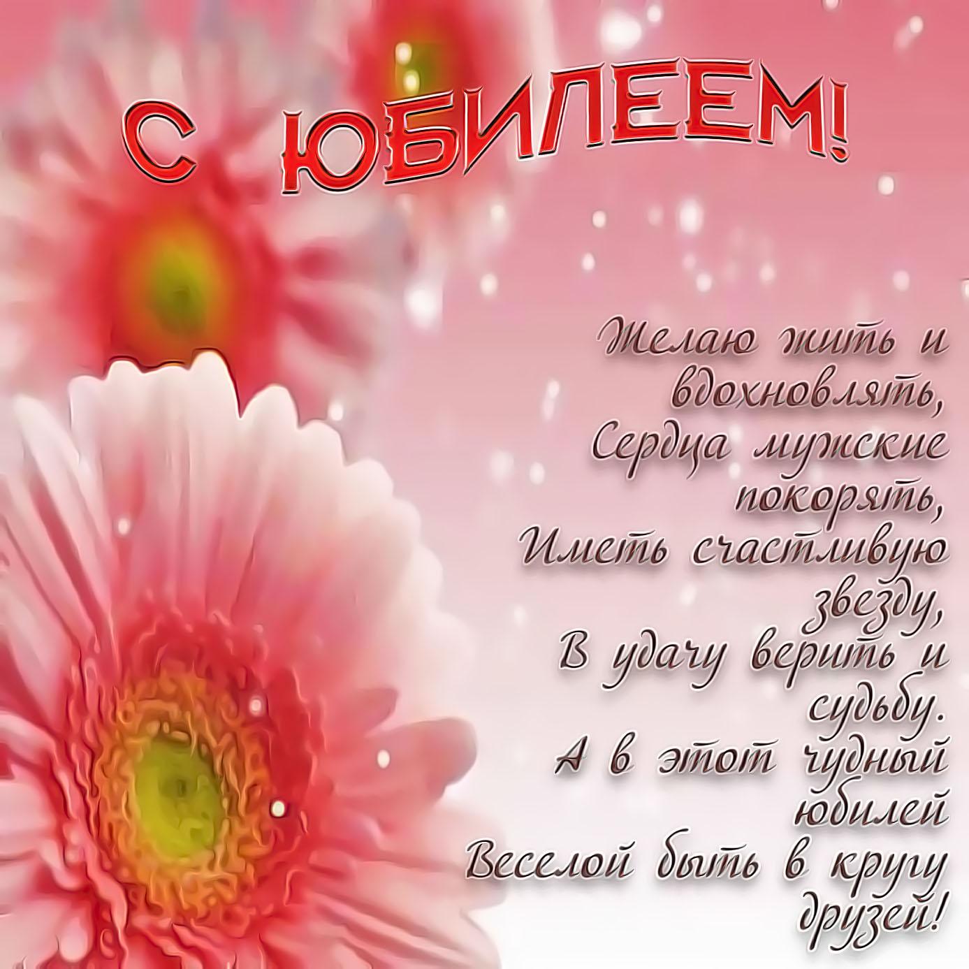 Открытка с цветами на юбилей женщине