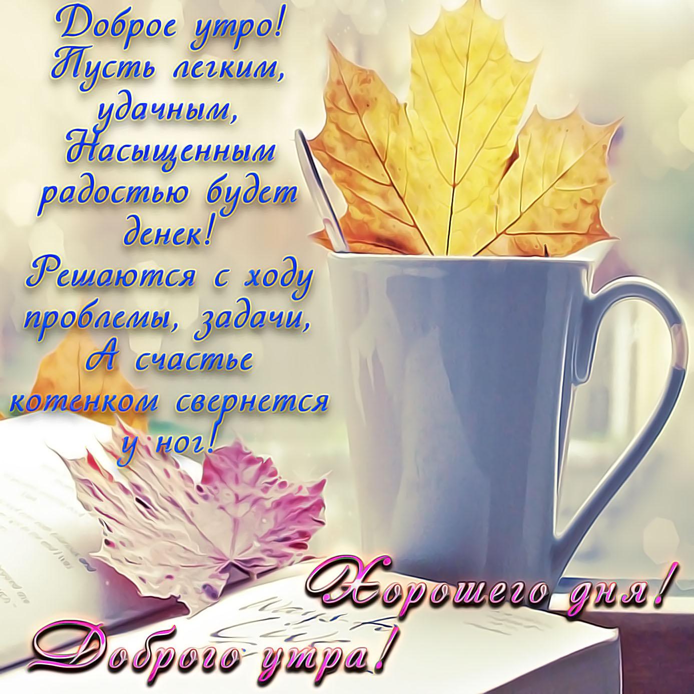 Картинка с пожеланием доброго утра в стихах
