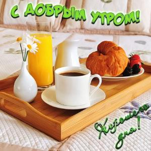 Красивая открытка с утренним чаем и булочкой