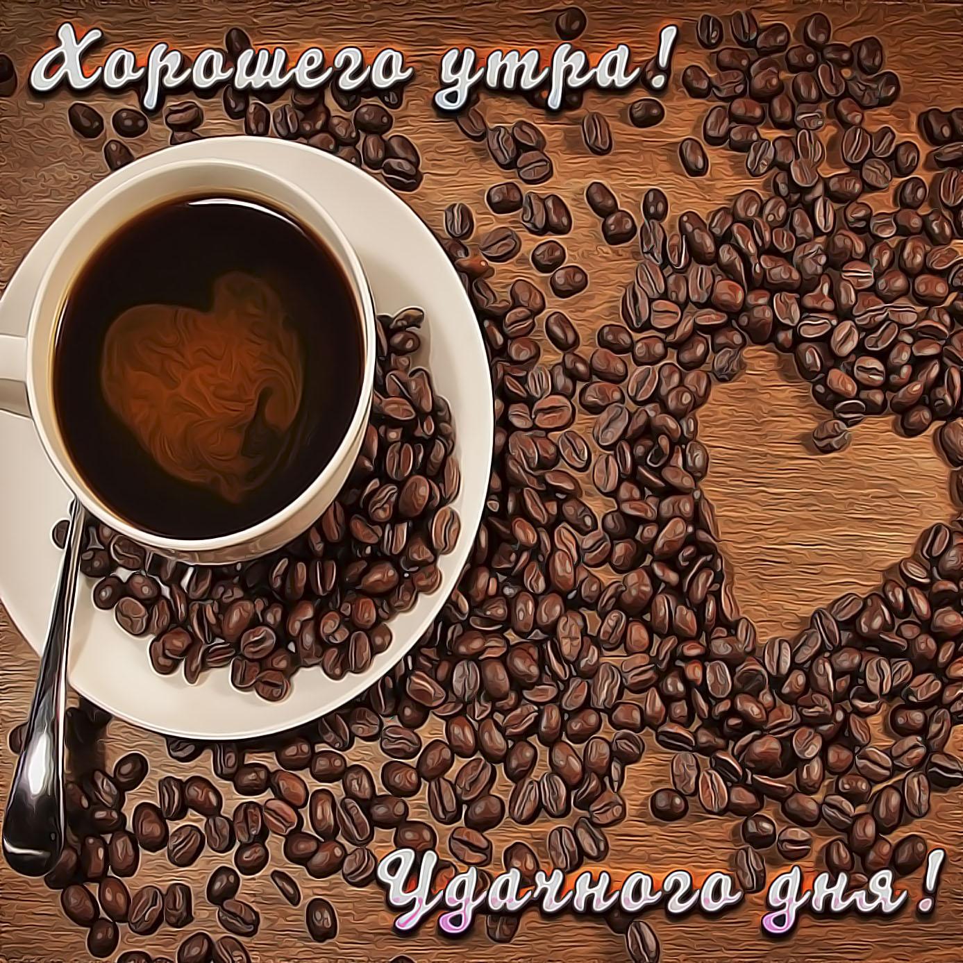 Открытка с чашкой кофе для хорошего утра