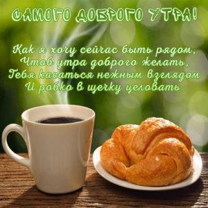 Картинка с чашкой кофе и булочкой