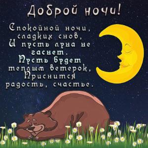Картинка с красивой луной и пожеланием