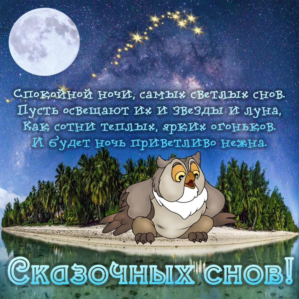 Православные пасхальные, открытка спокойной ночи пусть ночь снимет твою усталость