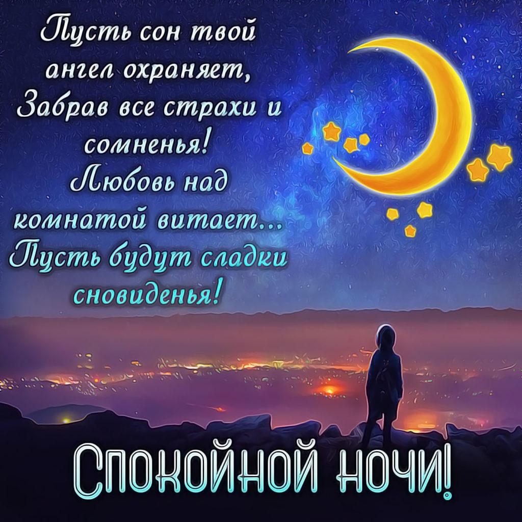 Открытка с пожеланиями спокойной ночи любимому, днем рождения