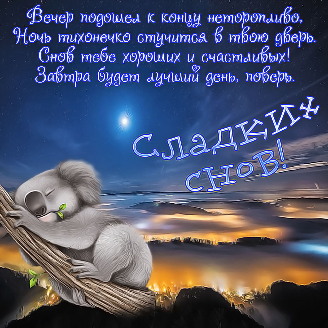Сладких снов любимая открытки фото