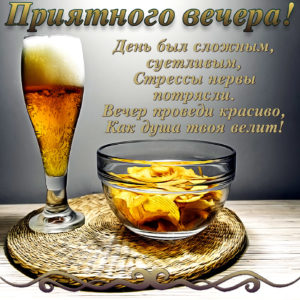 Картинка с бокалом пива для приятного вечера