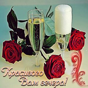 Открытка с бокалами шампанского и розами