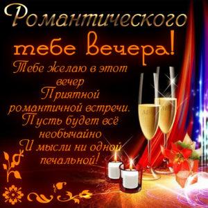 Открытка с пожеланием для романтического вечера