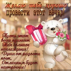 Картинка с медвежонком и красивым пожеланием