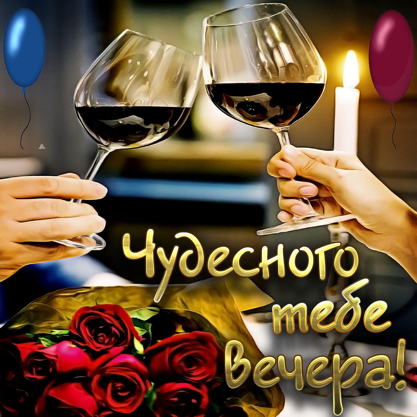 Открытка с бокалами для чудесного вечера