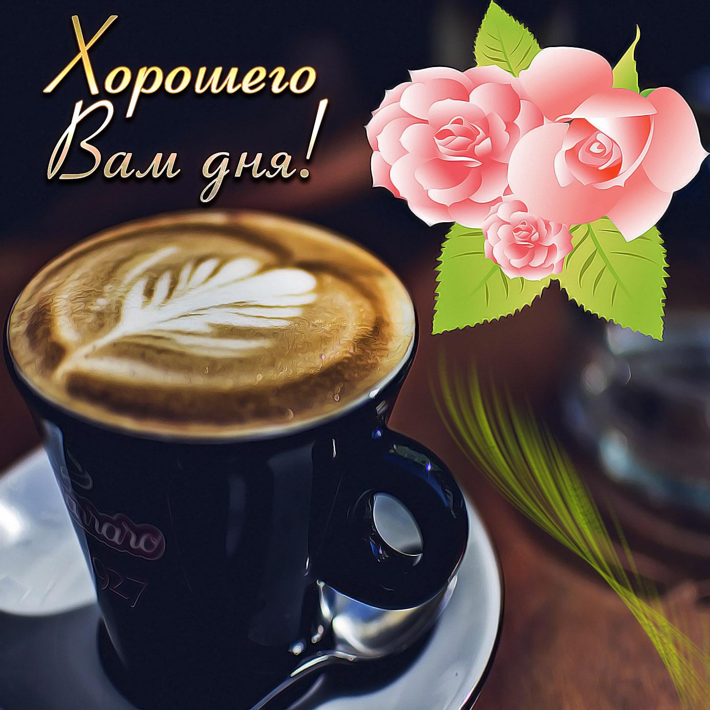 Красивая открытка с пожеланием хорошего дня