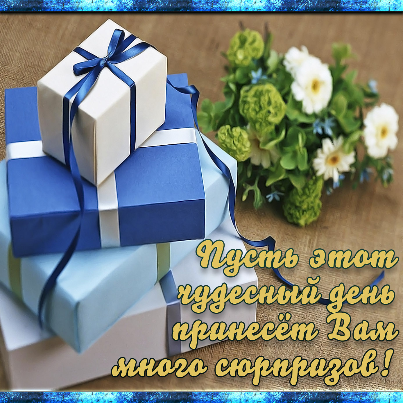 Добрая картинка с подарками и цветами