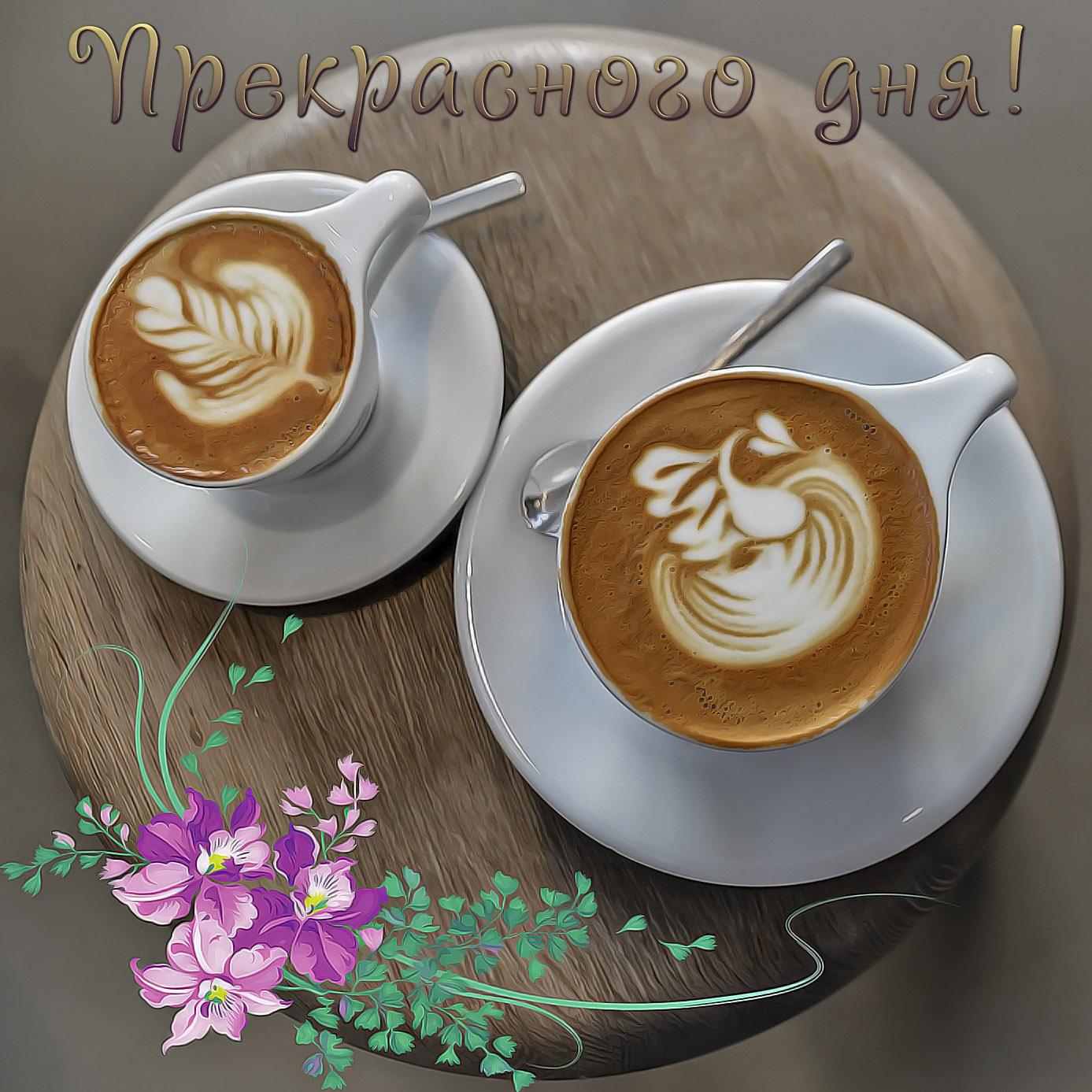 Картинка с чашечками кофе для прекрасного дня
