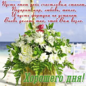 Яркая картинка с букетом цветов и пожеланием