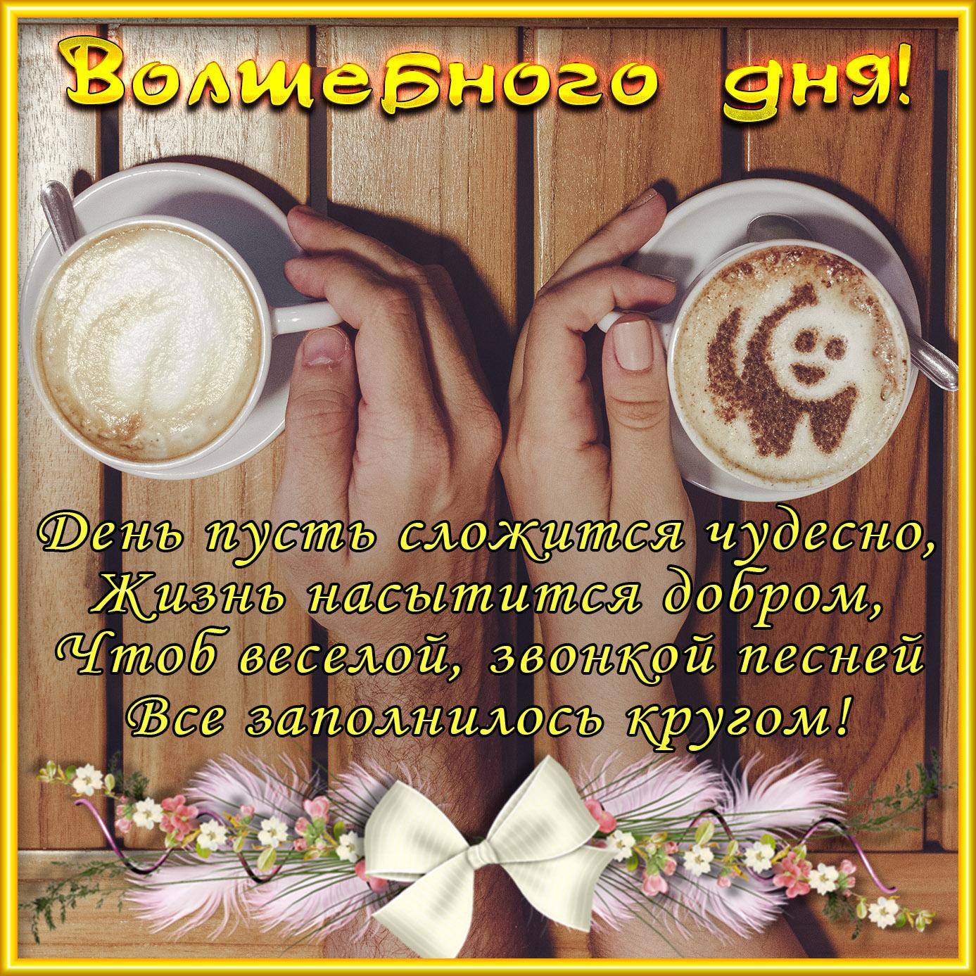 Открытка с чашечками кофе и пожеланием