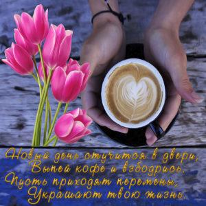 Красивая картинка с тюльпанами  и кофе