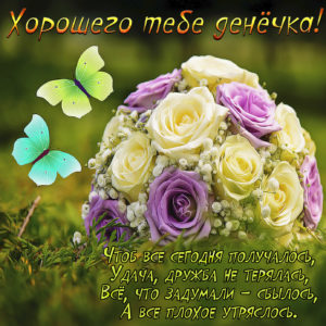 Яркая открытка с пожеланием хорошего дня