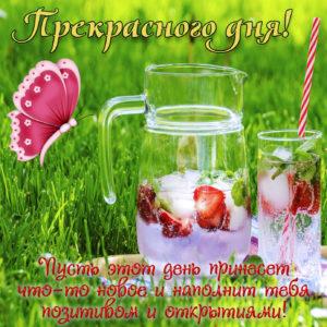 Картинка с пожеланием прекрасного дня и напитками