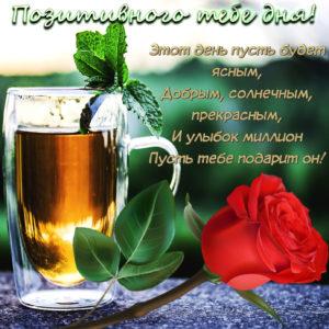 Красивая открытка с розой и чашкой чая