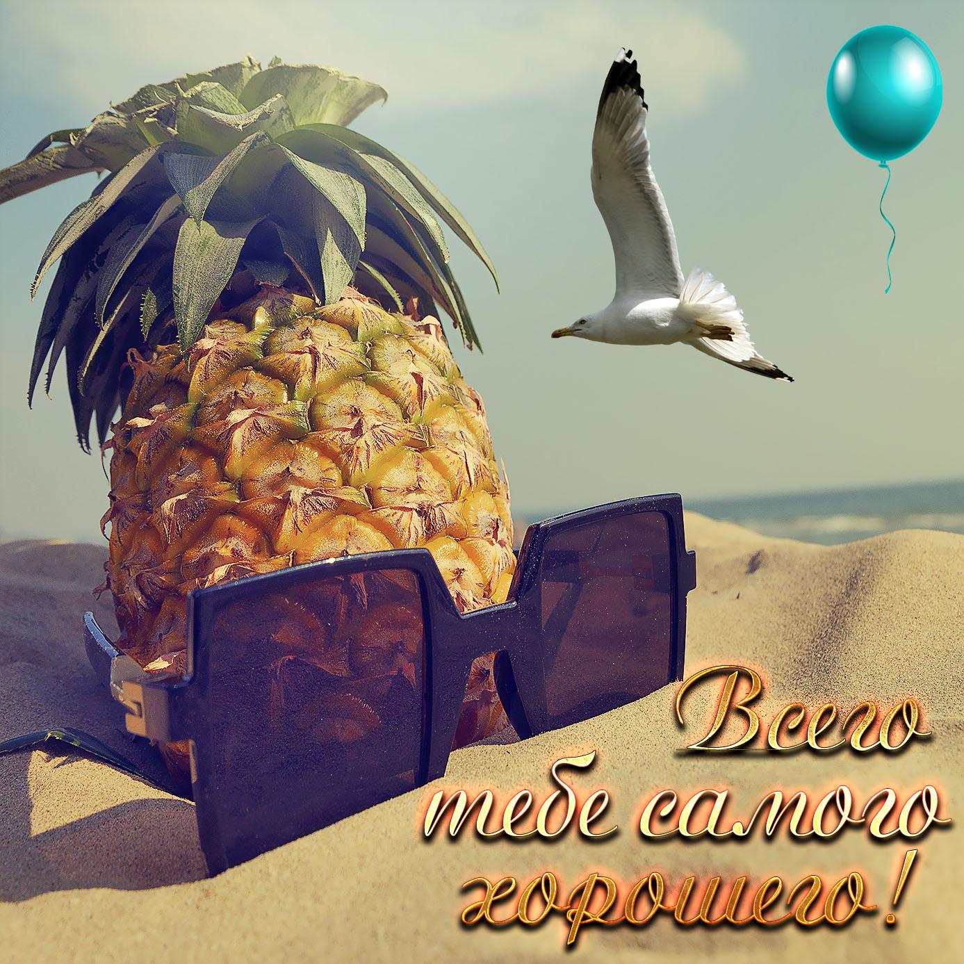 Открытка всего хорошего с ананасом