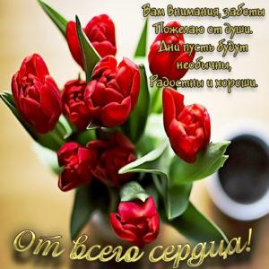 Картинка с цветочками от всего сердца