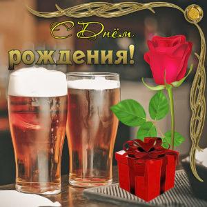 Открытка на День рождения с бокалами пива