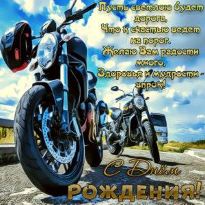 Открытка с мотоциклом и красивым пожеланием