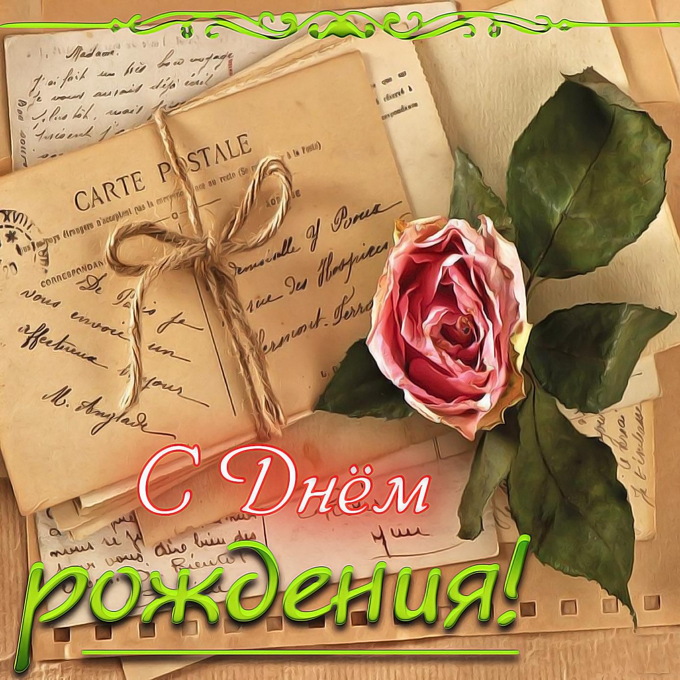 Красивая открытка с розой на старых письмах