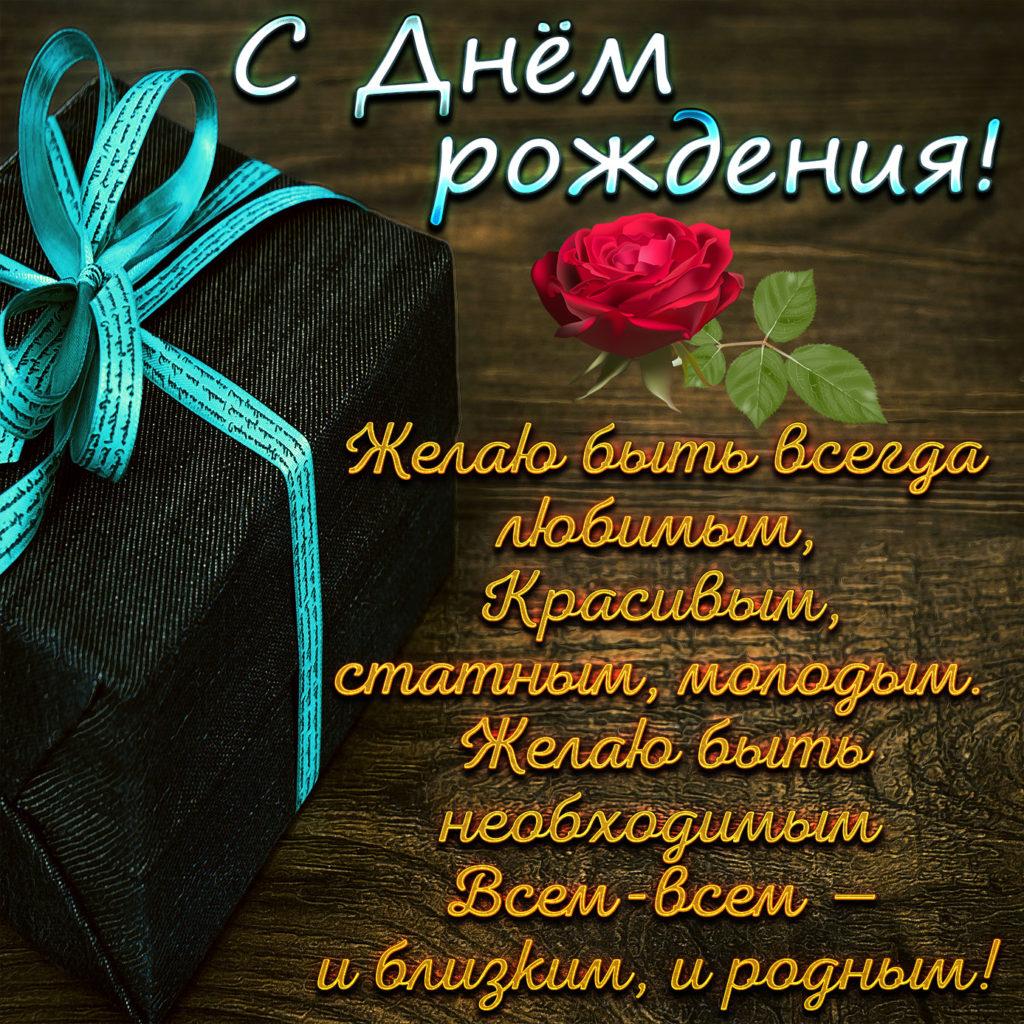 шарлотта красивую открытку для мужчины владику продал свои