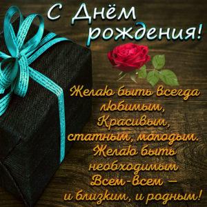 Картинка с красивым подарком для мужчины