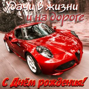 Картинка для мужчины с красивой красной машиной