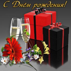Приятная открытка с подарками для мужчины