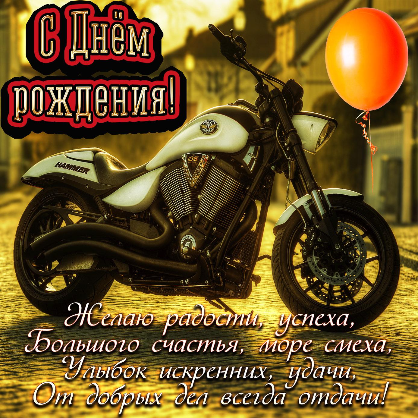 Открытка с мотоциклом в красивом оформлении