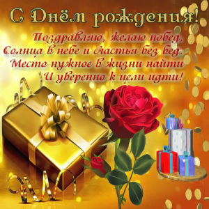 Яркая картинка с подарком для мужчины