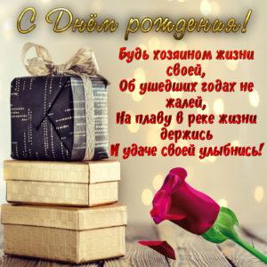 Открытка с подарками и розой на День рождения