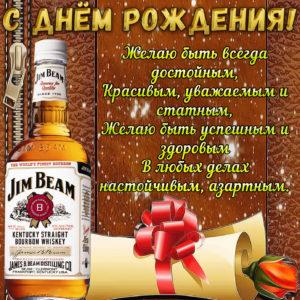 Картинка с виски и красивым пожеланием