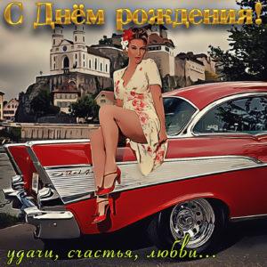 Картинка с эффектной женщиной на автомобиле
