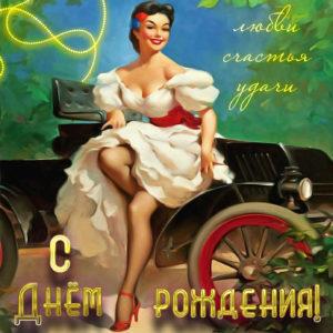 Открытка с женщиной на старом автомобиле