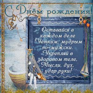 Открытка для мужчины с морской тематикой