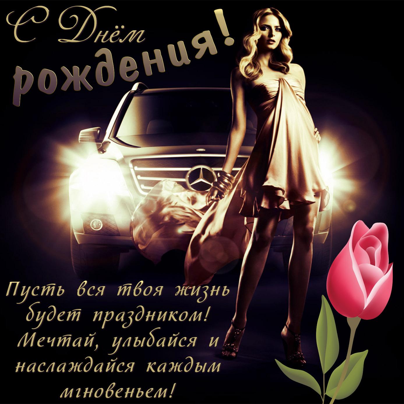 Девушка у машины на красивой картинке
