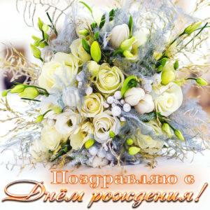 Открытка с очень красивым букетом цветов